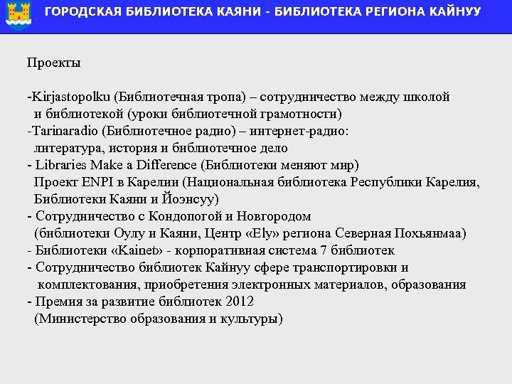 Проекты -Kirjastopolku (Библиотечная тропа) – сотрудничество между школой и библиотекой (уроки библиотечной грамотности) -Tarinaradio