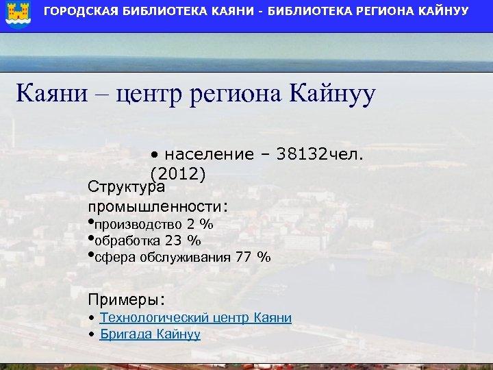 Каяни – центр региона Кайнуу • население – 38132 чел. (2012) Структура промышленности: •