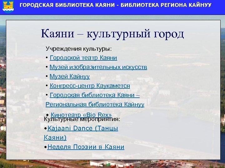 Каяни – культурный город Учреждения культуры: • Городской театр Каяни • Музей изобразительных искусств