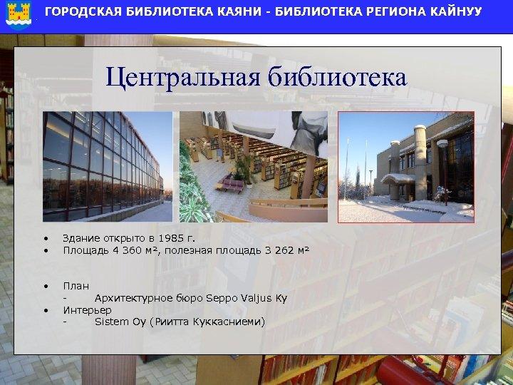 Центральная библиотека • • Здание открыто в 1985 г. Площадь 4 360 м², полезная