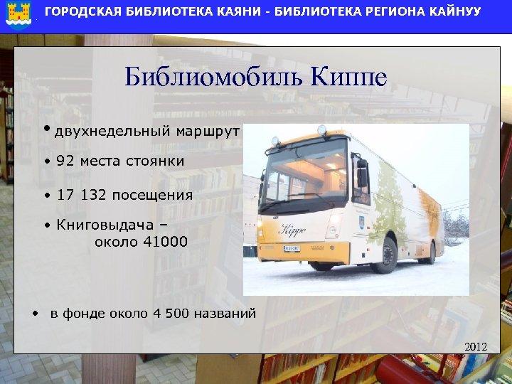 Библиомобиль Киппе • двухнедельный маршрут • 92 места стоянки • 17 132 посещения •