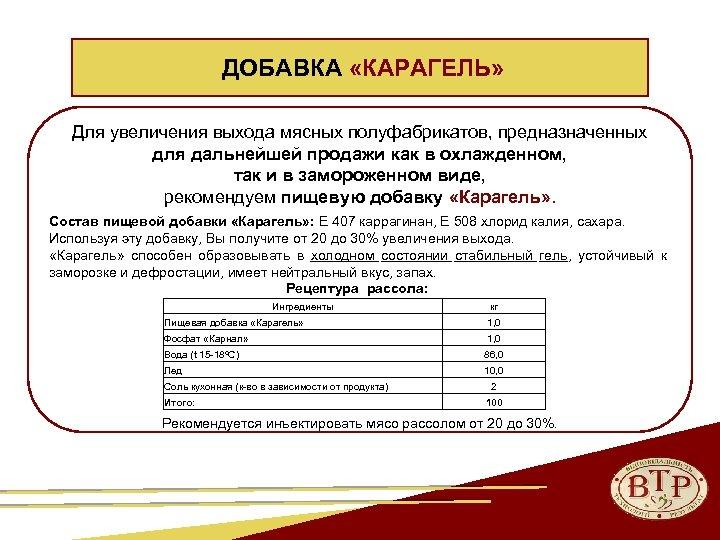 ДОБАВКА «КАРАГЕЛЬ» Для увеличения выхода мясных полуфабрикатов, предназначенных для дальнейшей продажи как в