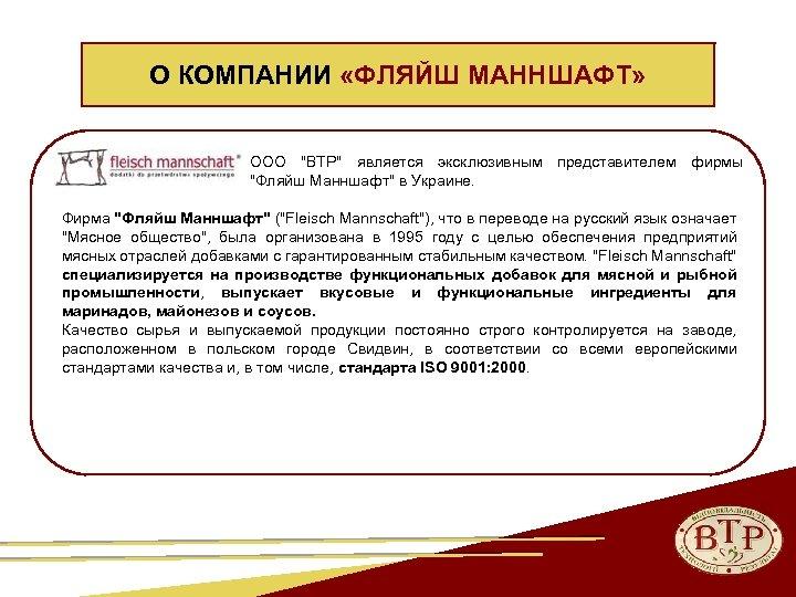 О КОМПАНИИ «ФЛЯЙШ МАННШАФТ» ООО