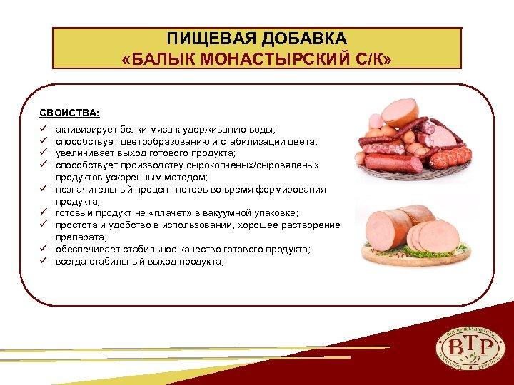 ПИЩЕВАЯ ДОБАВКА «БАЛЫК МОНАСТЫРСКИЙ С/К» СВОЙСТВА: ü ü ü ü ü активизирует белки мяса