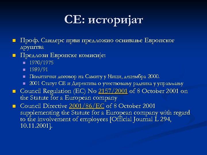 СЕ: историјат n n Проф. Сандерс први предложио оснивање Европског друштва Предлози Европске комисије: