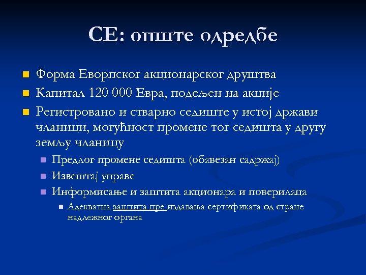 СЕ: опште одредбе n n n Форма Еворпског акционарског друштва Капитал 120 000 Евра,