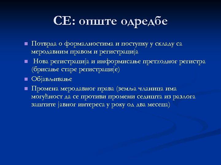 СЕ: опште одредбе n n Потврда о формалностима и поступку у складу са меродавним