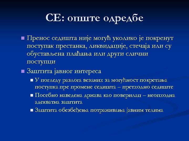 СЕ: опште одредбе Пренос седишта није могућ уколико је покренут поступак престанка, ликвидације, стечаја