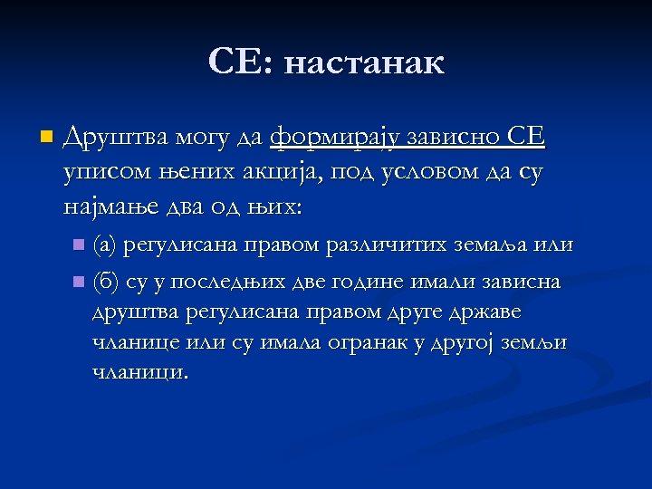 СЕ: настанак n Друштва могу да формирају зависно СЕ уписом њених акција, под условом