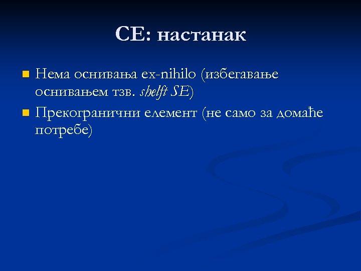 СЕ: настанак n n Нема оснивања ex-nihilo (избегавање оснивањем тзв. shelft SE) Прекогранични елемент
