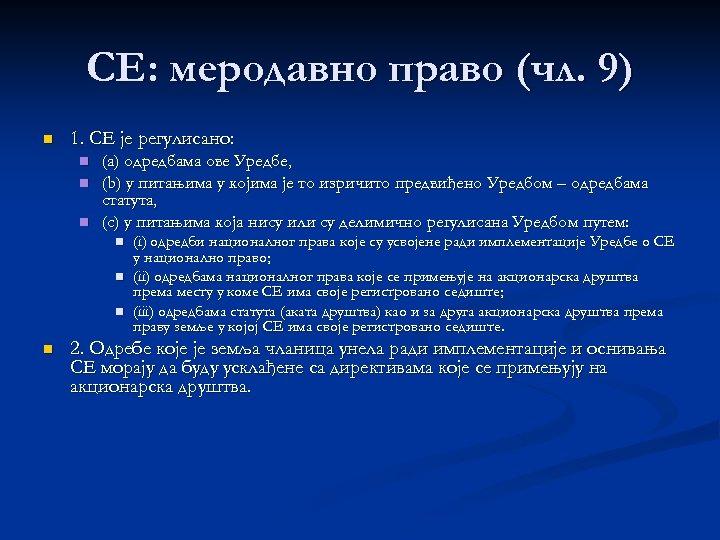СЕ: меродавно право (чл. 9) n 1. СЕ је регулисано: n n n (a)