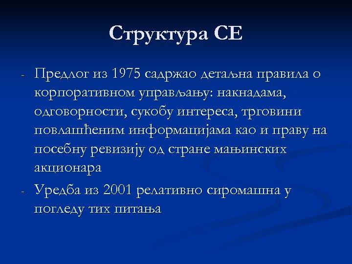 Структура СЕ - - Предлог из 1975 садржао детаљна правила о корпоративном управљању: накнадама,