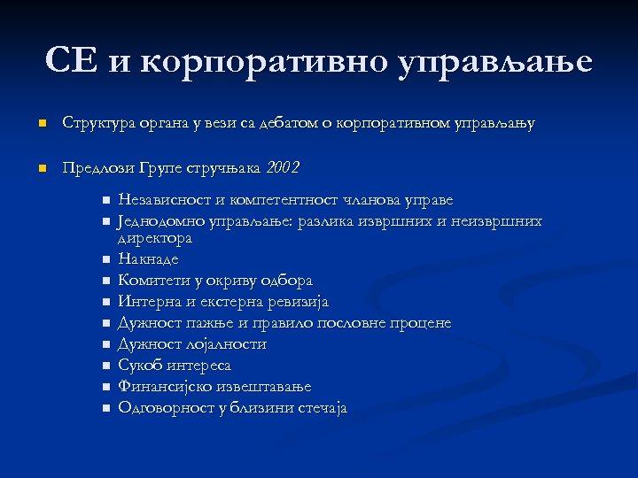 СЕ и корпоративно управљање n Структура органа у вези са дебатом о корпоративном управљању
