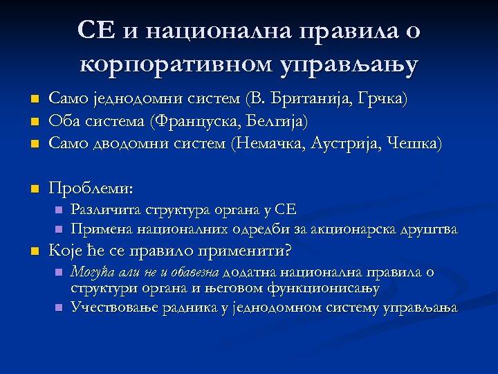 СЕ и национална правила о корпоративном управљању n Само једнодомни систем (В. Британија, Грчка)