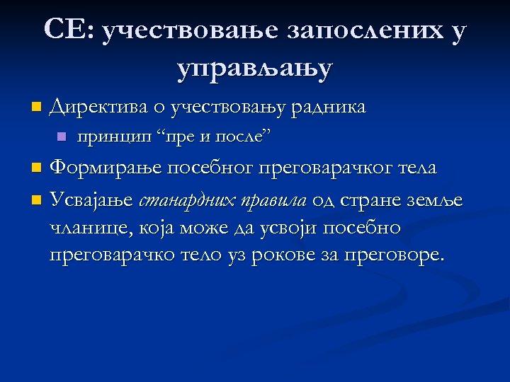 """СЕ: учествовање запослених у управљању n Директива о учествовању радника n принцип """"пре и"""
