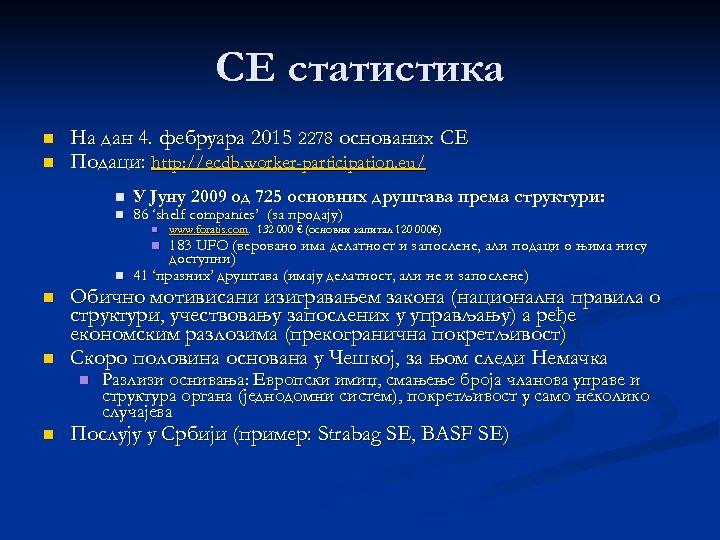 СЕ статистика n n На дан 4. фебруара 2015 2278 основаних СЕ Подаци: http: