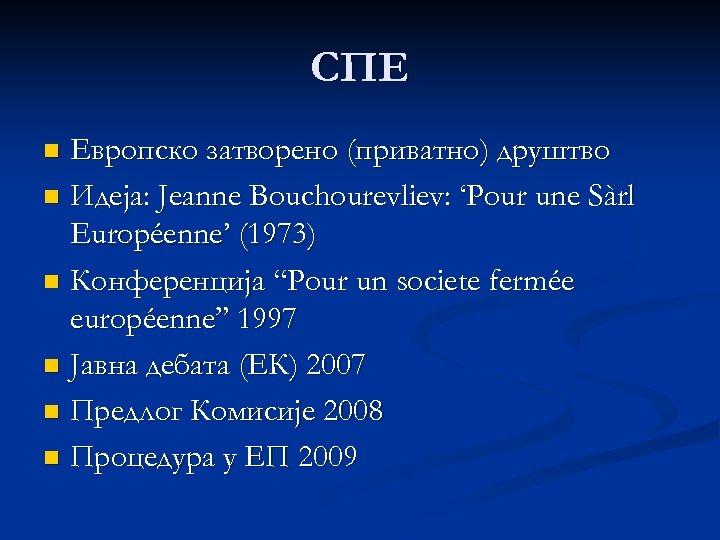 СПЕ Европско затворено (приватно) друштво n Идеја: Jeanne Bouchourevliev: 'Pour une Sàrl Européenne' (1973)