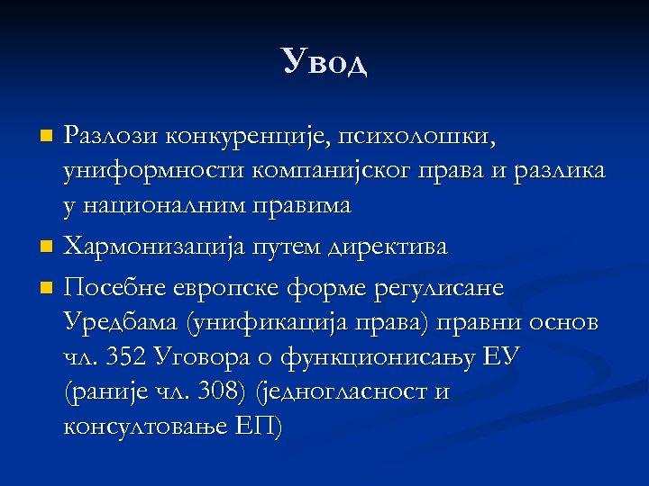 Увод Разлози конкуренције, психолошки, униформности компанијског права и разлика у националним правима n Хармонизација