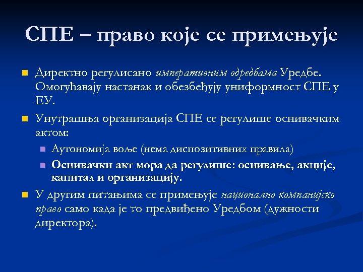 СПЕ – право које се примењује n n Директно регулисано императивним одредбама Уредбе. Омогућавају