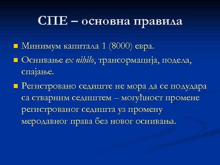 СПЕ – основна правила Минимум капитала 1 (8000) евра. n Оснивање ex nihilo, трансормација,