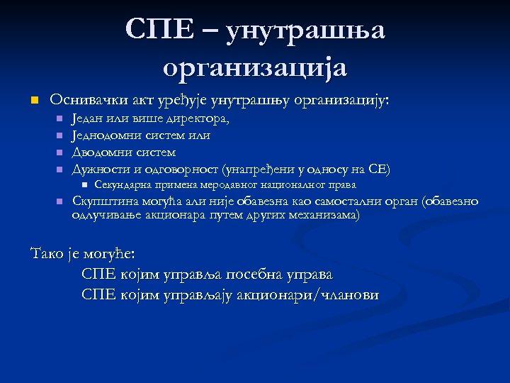 СПЕ – унутрашња организација n Оснивачки акт уређује унутрашњу организацију: n n Један или
