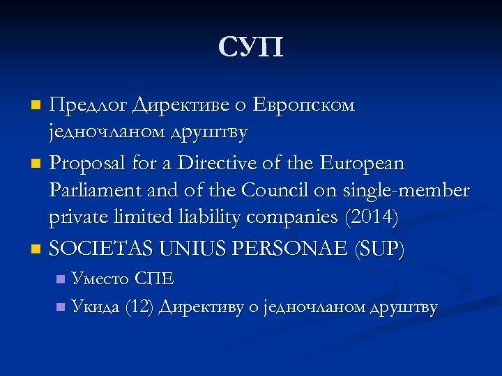 СУП Предлог Директиве о Европском једночланом друштву n Proposal for a Directive of the