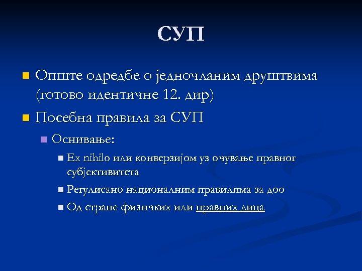 СУП Опште одредбе о једночланим друштвима (готово идентичне 12. дир) n Посебна правила за
