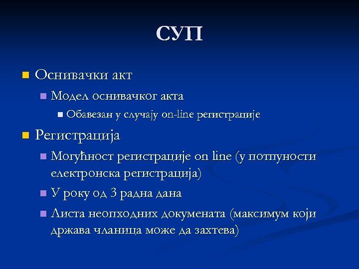 СУП n Оснивачки акт n Модел оснивачког акта n Обавезан у случају n on-line