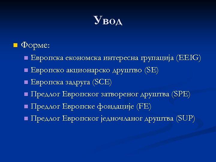 Увод n Форме: Европска економска интересна групација (EEIG) n Европско акционарско друштво (SE) n
