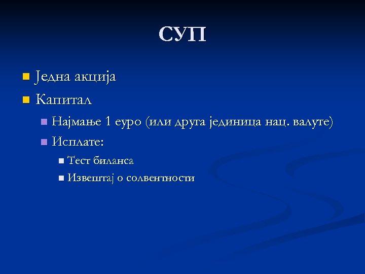 СУП Једна акција n Капитал n Најмање 1 еуро (или друга јединица нац. валуте)