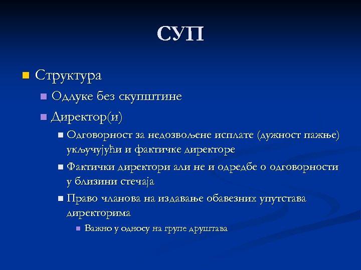 СУП n Структура Одлуке без скупштине n Директор(и) n n Одговорност за недозвољене исплате