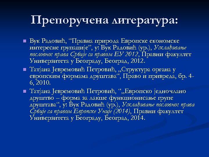 """Препоручена литература: n n n Вук Радовић, """"Правна природа Европске економске интересне групације"""", у:"""