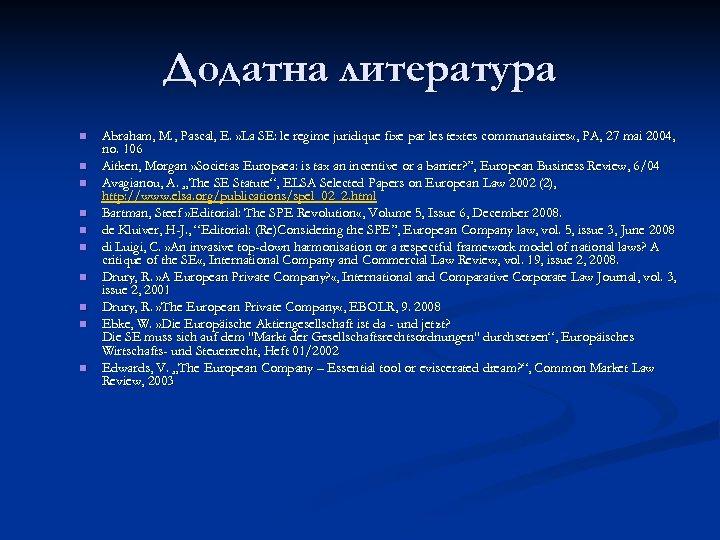 Додатна литература n n n n n Abraham, M. , Pascal, E. » La