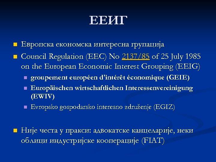 ЕЕИГ n n Европска економска интересна групација Council Regulation (EEC) No 2137/85 of 25