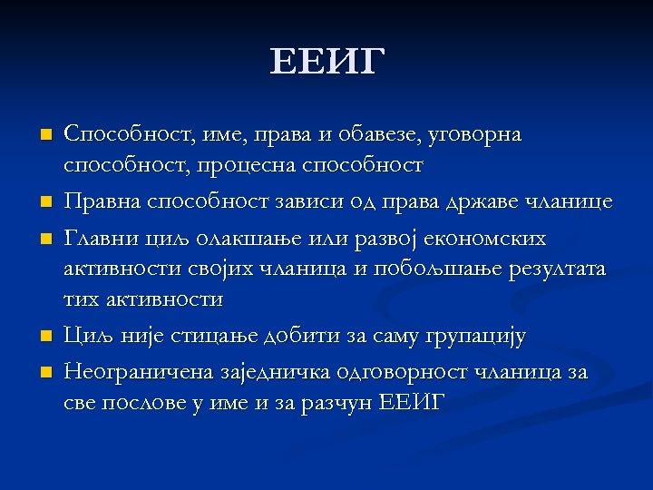 ЕЕИГ n n n Способност, име, права и обавезе, уговорна способност, процесна способност Правна