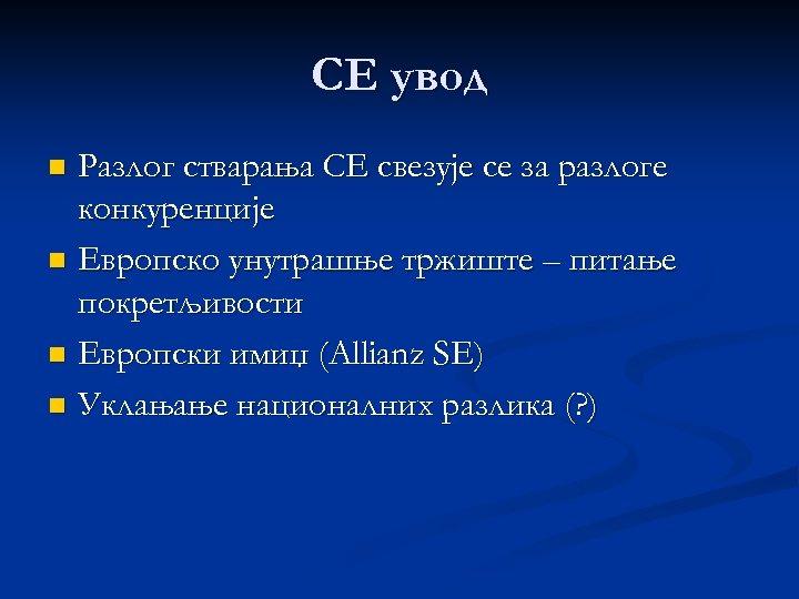 СЕ увод Разлог стварања СЕ свезује се за разлоге конкуренције n Европско унутрашње тржиште