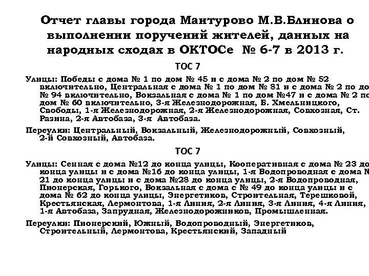 Отчет главы города Мантурово М. В. Блинова о выполнении поручений жителей, данных на народных