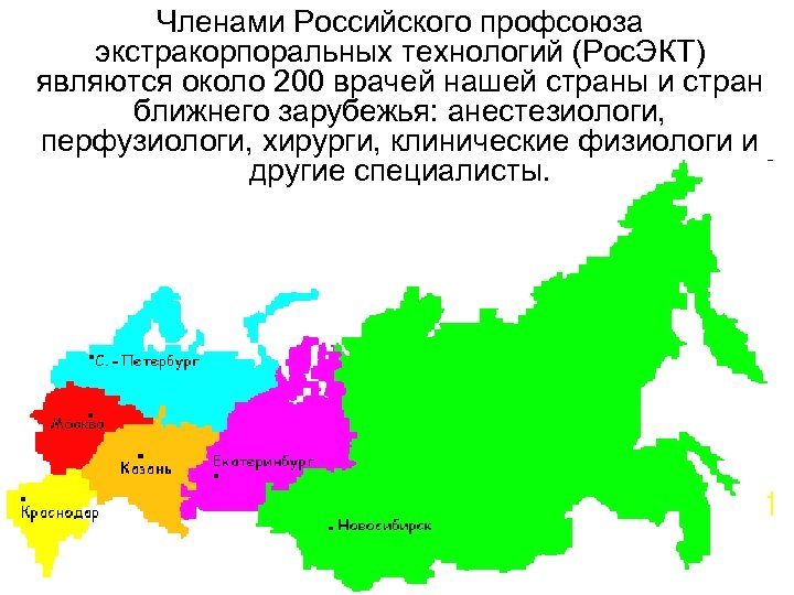 Членами Российского профсоюза экстракорпоральных технологий (Рос. ЭКТ) являются около 200 врачей нашей страны и