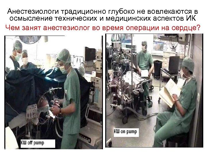 Анестезиологи традиционно глубоко не вовлекаются в осмысление технических и медицинских аспектов ИК Чем занят