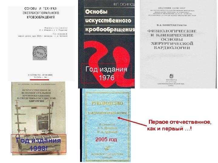 Год издания 1976 Первое отечественное, как и первый …! Год издания 1998! 2005 год