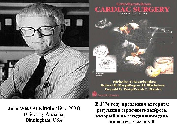 John Webster Kirklin (1917 -2004) University Alabama, Birmingham, USA В 1974 году предложил алгоритм