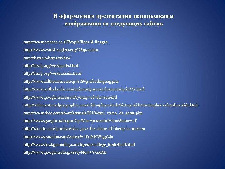 В оформлении презентации использованы изображения со следующих сайтов http: //www. science. co. il/People/Ronald-Reagan http: