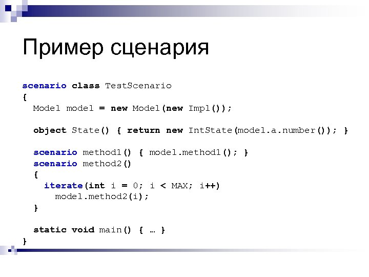 Пример сценария scenario class Test. Scenario { Model model = new Model(new Impl()); object