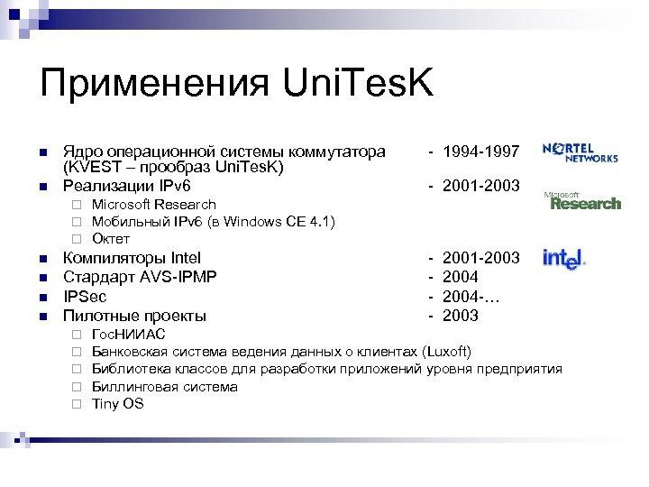Применения Uni. Tes. K n n Ядро операционной системы коммутатора (KVEST – прообраз Uni.