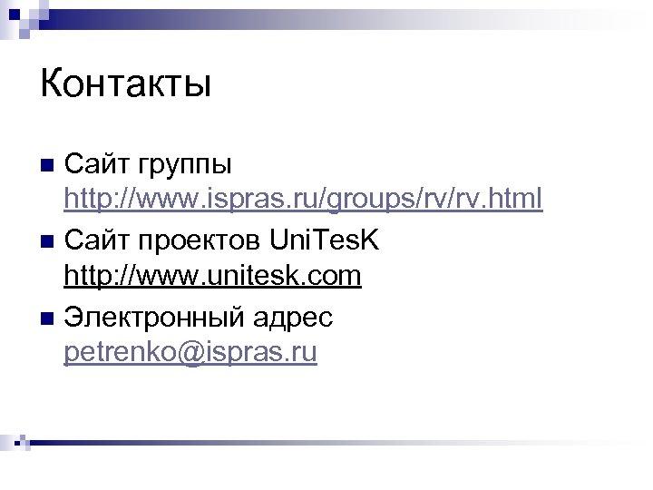 Контакты Сайт группы http: //www. ispras. ru/groups/rv/rv. html n Сайт проектов Uni. Tes. K