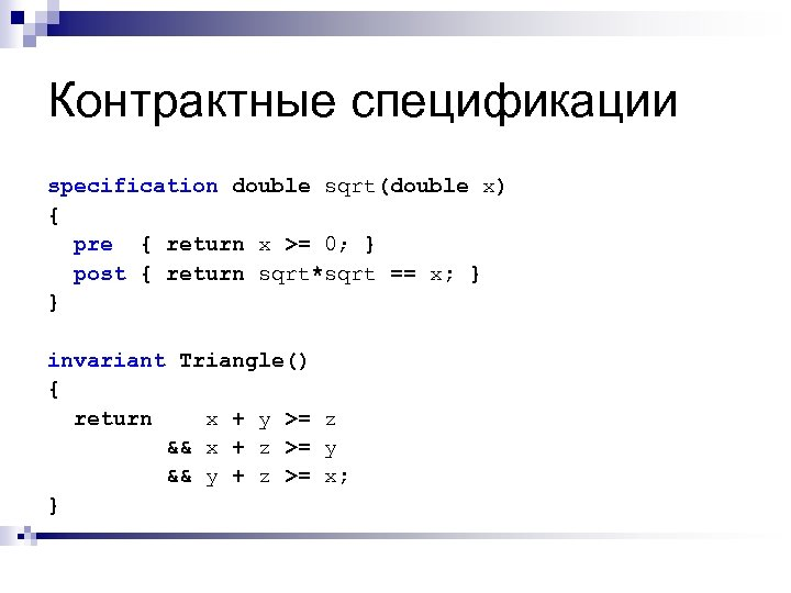 Контрактные спецификации specification double sqrt(double x) { pre { return x >= 0; }