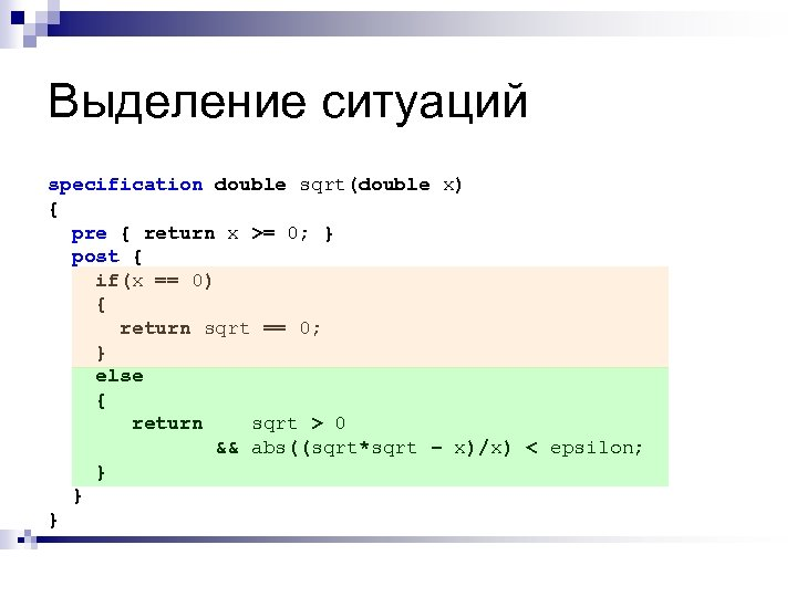 Выделение ситуаций specification double sqrt(double x) { pre { return x >= 0; }
