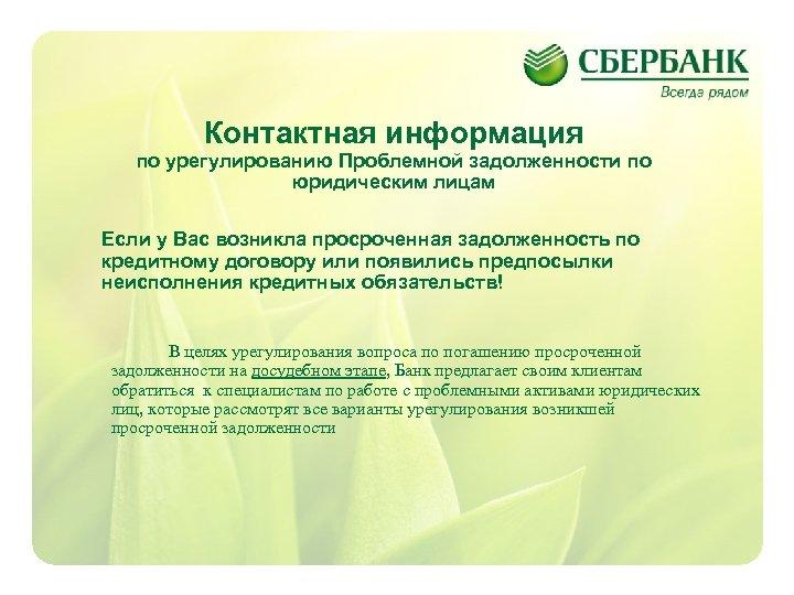 Контактная информация по урегулированию Проблемной задолженности по юридическим лицам Если у Вас возникла просроченная