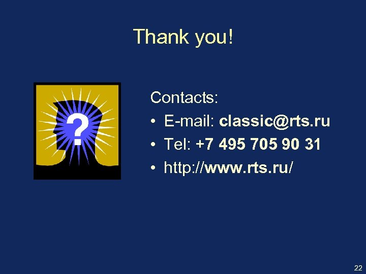 Thank you! Contacts: • E-mail: classic@rts. ru • Tel: +7 495 705 90 31