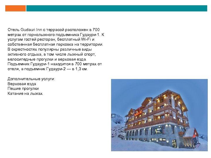Отель Gudauri Inn с террасой расположен в 700 метрах от горнолыжного подъемника Гудаури-1. К